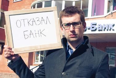 Кредитный брокер - если отказал банк