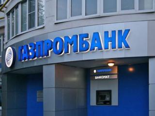 Газпромбанк Кредит Кредитов