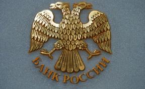 Банкам предоставят дополнительную ликвидность ЦБ РФ и Правительство