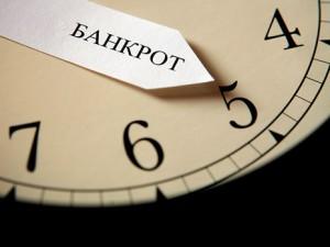 Что если банки откажутся кредитовать обанкротившихся заемщиков