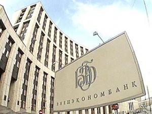 Депозиты центрального банка во внешэкономбанке будут существенно снижены