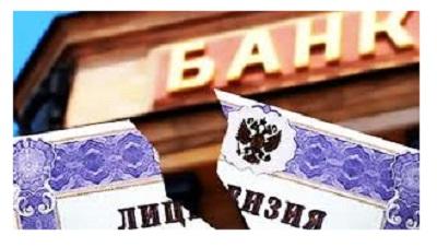 Банк России отозвал лицензию у очередного банка