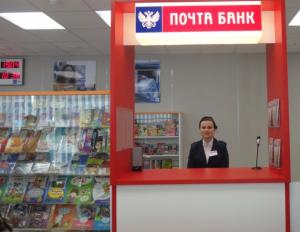 Почта Банк и другие финансовые организации на базе существующих