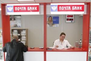 Почта Банк активно увеличивает свое присутствие на рынке