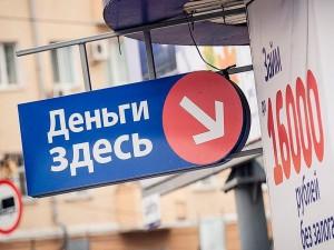 Россияне все чаще пользуются услугами черных микрокредиторов