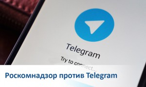 Роскомнадзор в поисках новых  методов блокировки Telegram