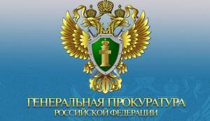 Генпрокуратура зафиксировала стремительный рост киберпреступлений на территории РФ